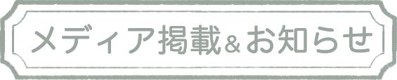メディア掲載&お知らせ