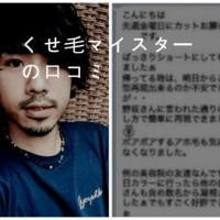 【くせ毛カットと縮毛矯正が得意】東京のくせ毛専門美容師野坂信二の口コミ no.144「人生で初めてくせっ毛良いかも、、って嬉しくなっちゃいました。笑」