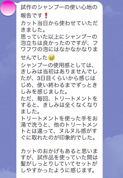 くせ毛・縮毛矯正用シャンプー「Lilyリッチケア(仮)」の試作品の口コミ①