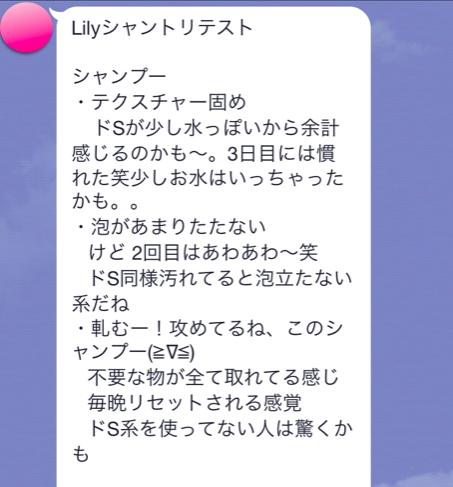 くせ毛・縮毛矯正用シャンプー「Lilyリッチケア(仮)」の試作品の口コミ②