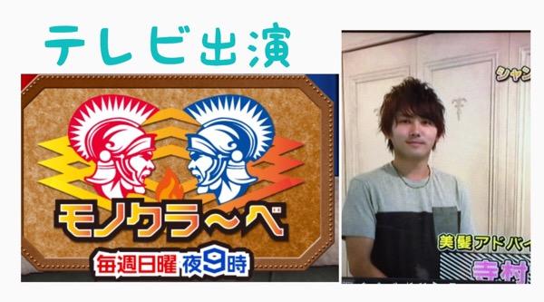 テレビ出演【BSスカパー/モノクラーベ】にて美髪のプロとして取り上げて頂きました!