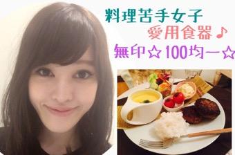 【料理苦手女子】愛用食器♪【無印】【100均】