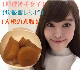 【料理苦手女子】【炊飯器レシピ】大根の煮物♪