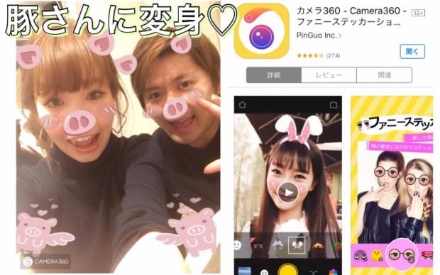 豚ちゃんとかに変身できちゃう面白カメラアプリ☆