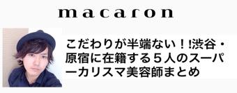 【メディア掲載】 こだわりが半端ない!!渋谷・原宿に在籍する5人のスーパーカリスマ美容師まとめ