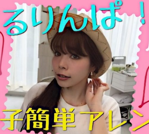 【YouTube】これからの夏の季節に!簡単帽子アレンジ☆くるりんぱのコツ☆