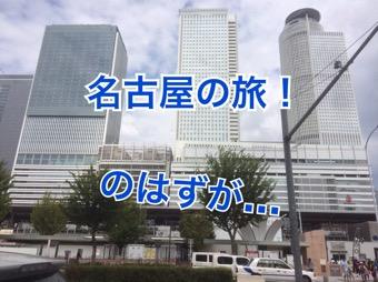 名古屋の旅2日目(最終日)