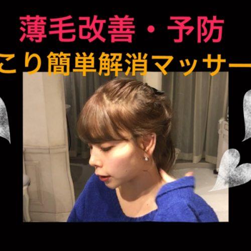 【薄毛改善・薄毛予防】首のコリ・肩こりを簡単解消マッサージ法を動画でご紹介