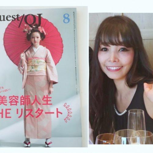 美容業界誌【リクエストQJ】に小沼あすかのメディア掲載して頂きました。