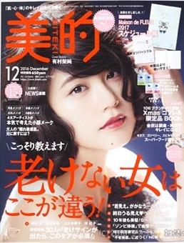 【美的12月号】に寺村優太のヘアケアが掲載されました。
