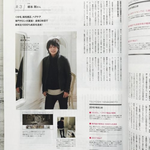 『リクエストQJ』本誌にて、代表 柳本が「2016年の美容業界ニュース」として掲載されました