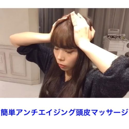 ◆育毛に効く!簡単頭皮マッサージ法