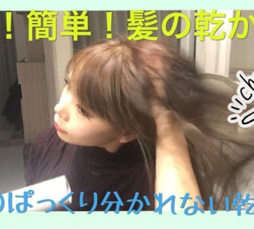 頭皮の乾燥を防ぐ髪の毛の乾かし方を動画で実践♪