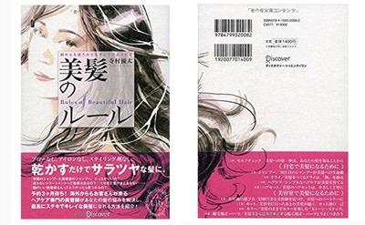 Lily寺村優太のヘアケア本【美髪のルール】が全国の本屋から発売スタート