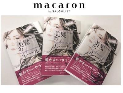 【macaron】にて特集「「前からも後ろからもキレイがあふれる 美髪のルール」を読んで美髪美人になろう♡」