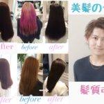 美容室の人気トリートメントをしても綺麗にならない傷んだ髪を解決する方法