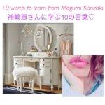 神崎恵さんに学ぶ10の言葉♡