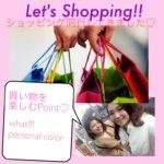 ショッピング同行♡~買い物で迷わないためのポイント~