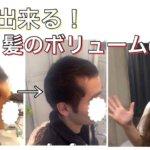 薄毛男性は乾かし方ひとつで髪のボリューム感!仕上がりが変わる!