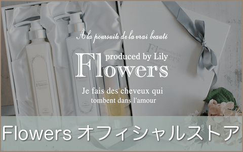 Lily公式ストア