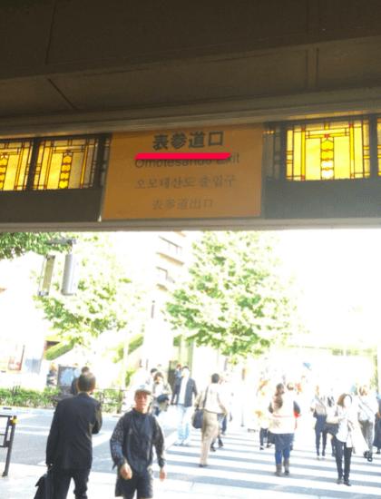 lilyへ原宿駅からのアクセス01