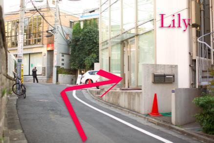 lilyへ原宿駅からのアクセス13