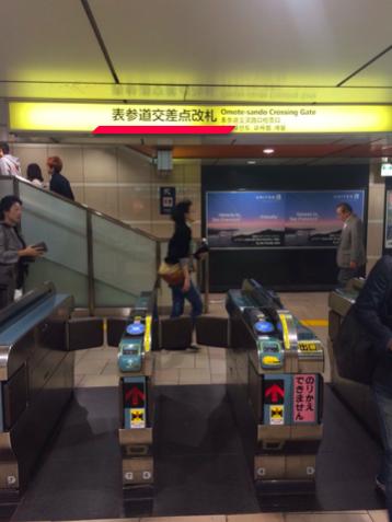 lilyへ表参道駅からのアクセス01