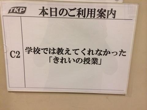 感謝♥︎綺麗の授業 in 東京 ♥︎大成功