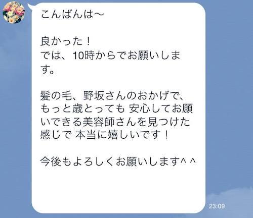 野坂信二 口コミ 評判