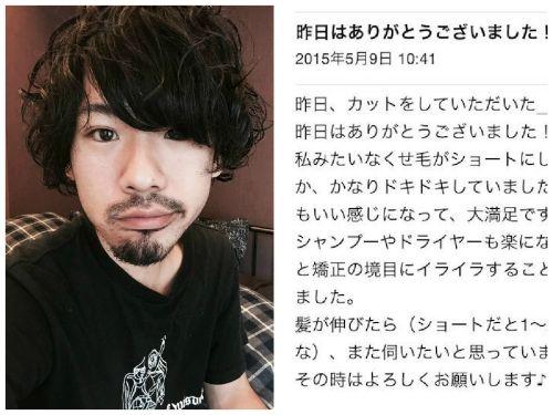 くせ毛マイスター野坂信二の口コミNo.101「私みたいなくせ毛がショートヘアにして大丈夫?」