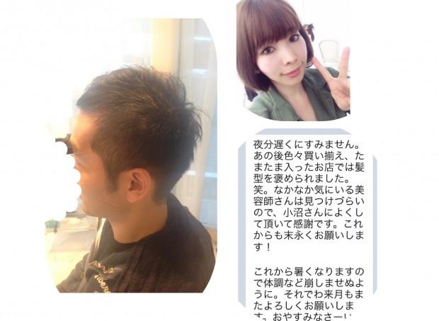 メンズカット美容師小沼あすかの【口コミno.44】末永くよろしくお願いします☆