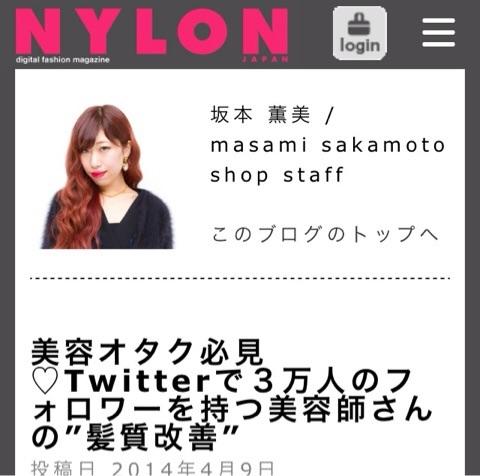 雑誌NYLONのブログに【髪質改善】が特集されました!
