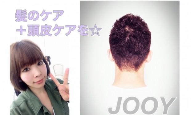 メンズカット美容師小沼あすかの【JOOY】記事更新☆【髪の毛のケア】+【頭皮のケア】を☆