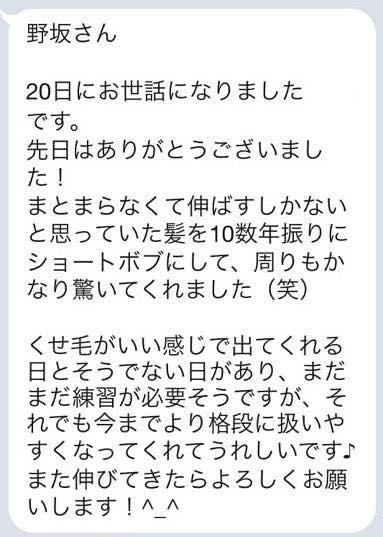 くせ毛 東京
