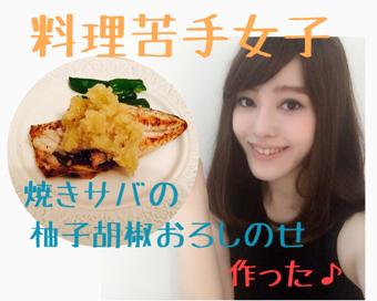 【料理苦手女子】焼きサバの柚子胡椒おろしのせを作ってみました♪