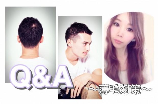 あっぴこと小沼あすかの【Q&A】正しいケアで改善☆薄毛、抜け毛、細い毛の早期予防対策☆