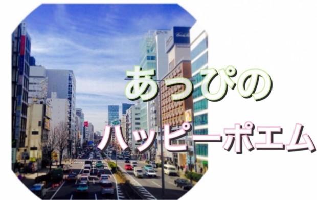 """あっぴのハッピーポエム③!本日も""""明るく、前向き""""に☆"""