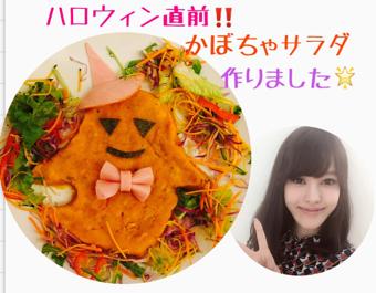 ハロウィンおうちごはん♡パート1 かぼちゃサラダをご紹介します♡
