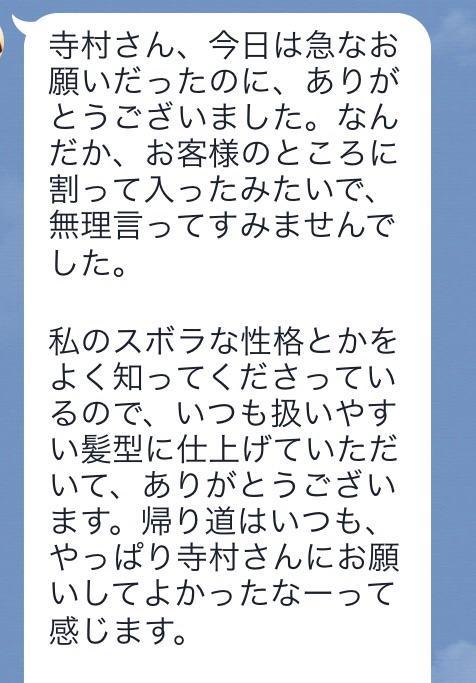 寺村優太、口コミ、評判、クチコミ、東京、表参道、青山、トリートメント、人気、美髪