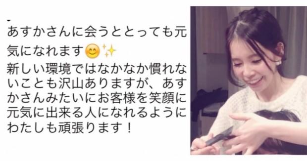 【口コミno. 64】あすかさんに会うととっても元気になれます!!