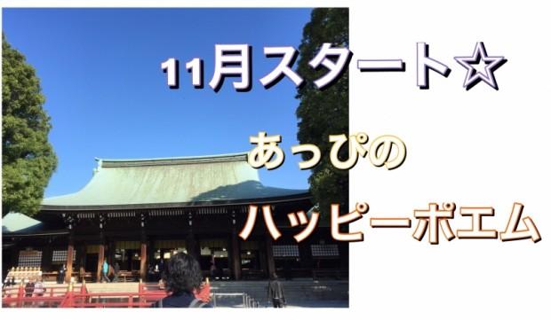 """11月スタートっっ!あっぴのハッピーポエム☆今月も""""笑顔に楽しく""""☆"""
