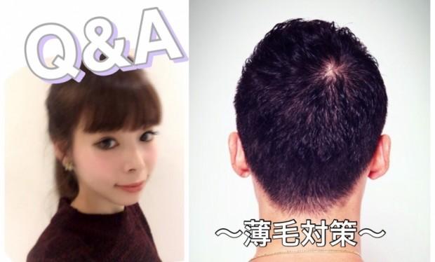 【Q&A】頭皮は体調のバロメーター!?気になる頭皮の乾燥・薄毛対策☆