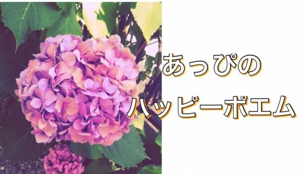 """あっぴのハッピーポエム⑪毎日の24時間が人生の""""種""""☆"""