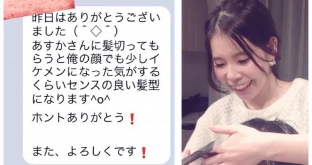 あっぴこと小沼あすかのメンズカット【口コミno.59】イケメンになった気になる髪型に感謝!!