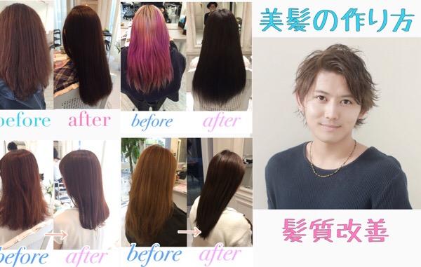 傷んだ髪、綺麗な髪、トリートメント、シャンプー、おすすめ、口コミ、改善、対策、解決策、髪質改善、ヘアケア、人