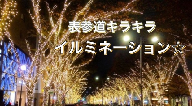 表参道イルミネーション2015☆キラキラ〜キラキラ〜☆