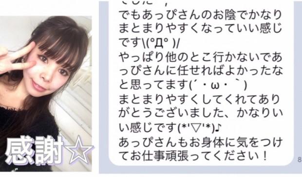 メンズカット口コミ【まとまりやすい髪型に感謝☆】