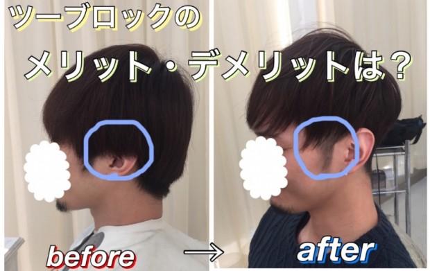 髪型を変えてみたい☆ツーブロックスタイルのメリット・デメリットは?