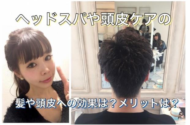 ヘッドスパや頭皮ケアは髪や頭皮にどんな良い効果がある?メリットは?