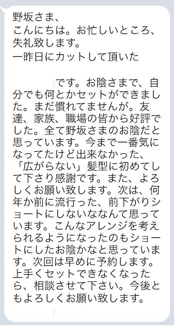 野坂 相談